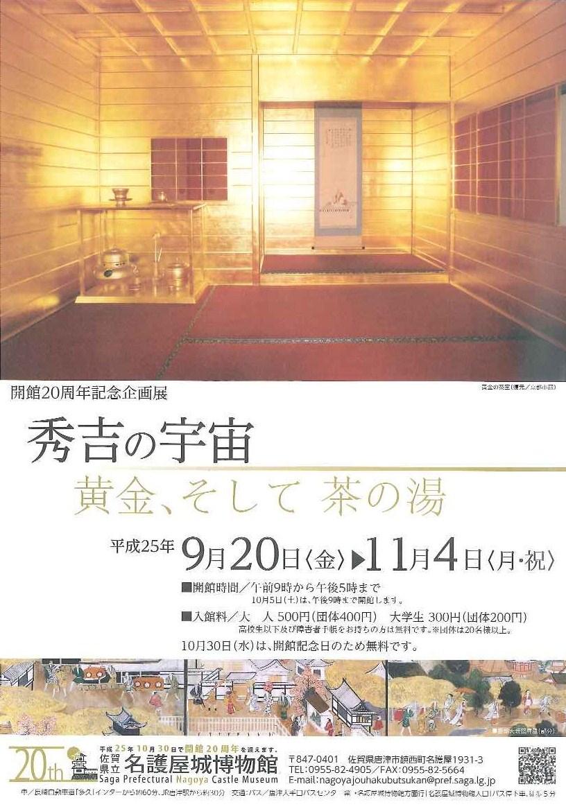 ngycm-kikakutenchirashi.jpg